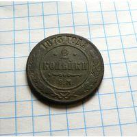 2 копейки 1873
