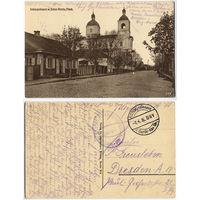 Пинск. Соборная улица (Soboryestrasse m.Sobor-Kirche, Pinsk)