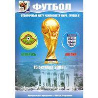 2008 Беларусь - Англия