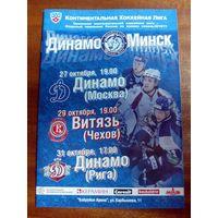 2010 Динамо Минск - Динамо Москва, Витязь, Динамо Рига