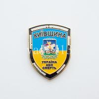 """Знак -  батальон патрульной службы  """" Киевщина """" МВД Украины"""