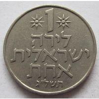 Израиль 1 лира 5733 (1973) без звезды Давида на аверсе