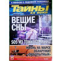 "Журнал ""Тайны ХХ века"", No20, 2011 год"