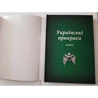 Альбом-каталог Украинский украшения