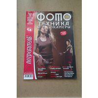Журнал Фототехника и видеокамеры #6 2006