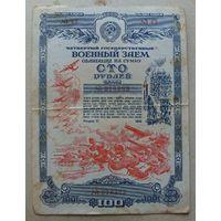 Облигация-6, 100 руб., 1945