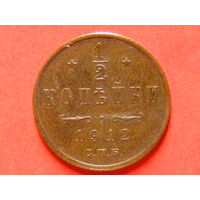 1/2 копейки 1912 года