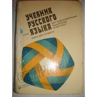 Учебник русского языка для иностранных студентов Старт-2