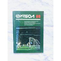 Футбол 88