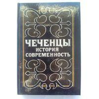 Чеченцы: история и современность. Составление и общая редакция Ю. А. Айдаева.