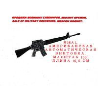 Сувенир. Магнит. Оружие. Автоматическая винтовка США М16А1. Масштаб 1:6. Длина 16,5 см.