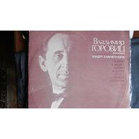 Грампластинка Владимир Горовиц. Концерт в Карнеги-холле, 1966 г. (2 диска, стерео)