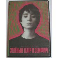 Зеленый театр в Земфире (2008, DVD-5)