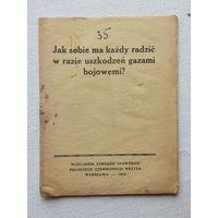 Брошюра боевые газы Polska 1934