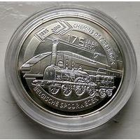 Бельгия 5 евро, 2010 175 лет бельгийским железным дорогам  2-14-8
