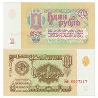СССР. 1 рубль 1961 г. [P.222.a] UNC