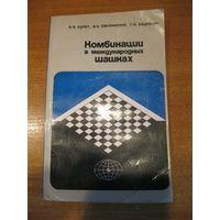 """Любителям игры в шашки. Книга """"Комбинации в международных шашках""""."""