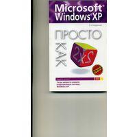 Книга Пособие для начинающих Программа Майкрософт Windows ХР