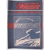 Гаррисон Медицинская астрология