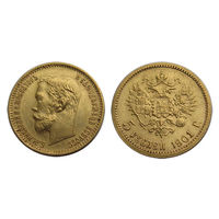 5 рублей 1901 ФЗ, отличные! Штемпельный блеск!