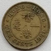 Гонконг 10 цент 1961