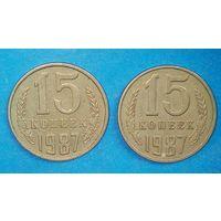 15 коп.1987(2ед)-СССР
