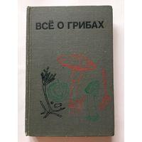 Книга Все о грибах 1985 г 277стр