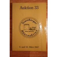 Каталог аукционный. 2007 год. Всего 3096 лотов.