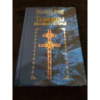 Тайны полоцкой истории(на белорусском языке)