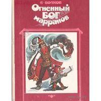 Огненный бог Марранов. ТОЛЬКО ОБМЕН!  Цветные иллюстрации Владимирского  Детские книги.