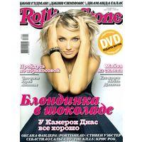 БОЛЬШАЯ РАСПРОДАЖА! Журнал Rolling Stone #май 2008