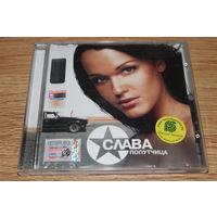 Слава - Попутчица - CD