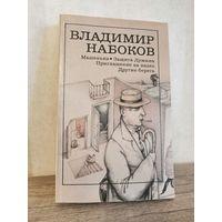Книга В. Набоков
