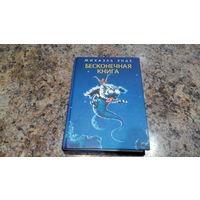 Бесконечная книга - Энде - История конца которой нет - рис. Куташов - детский бестселлер - фантастика/фэнтези