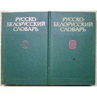 Русско-белорусский словарь. В 2 т.: Более 109 000 слов.