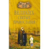 100 великих святых православия