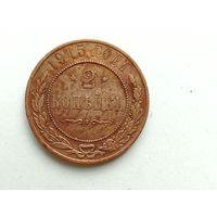 2 копейки 1915 года. Монета А3-4-3