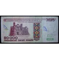 Банкнота 50 000руб РБ (выпуск 1995г)
