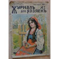 Журнал для хозяек номер 7, 1916г. Россия.