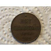 RARE Австро - Венгрия 1 крейцер 1848 года ИДЕАЛЬНОЕ СОСТОЯНИЕ UNC монета Венгерской революции