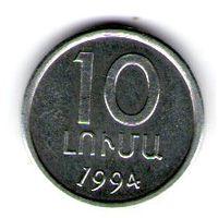 Армения 10 лума 1994 года.