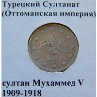 10. Турция (Османская Империя), серебро