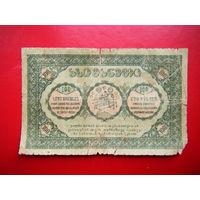 100 рублей. 1919г. Грузинская республика.