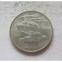 Германия - ГДР 10 марок 1981 25 лет Национальной Народной Армии