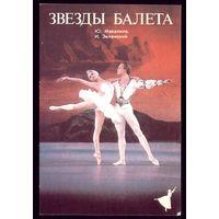 1 календарик Звёзды балета Ю.Махалина,И.Зеленский
