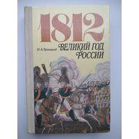 Н.А. Троицкий  1812. Великий год России.