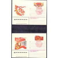 СССР XXVI съезд КПСС (4 конв.) 1981 г