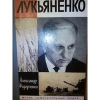 "ЖЗЛ. ""Лукьяненко"" А. Федорченко"