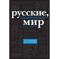 Русские, изменившие мир