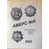 Аверс Каталог-определитель советских орденов и медалей